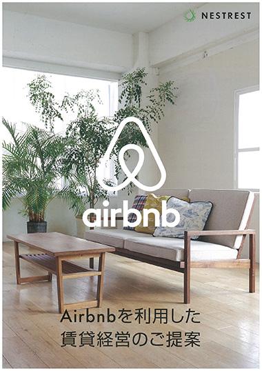 Airbnb賃貸(エアビー賃貸)事業