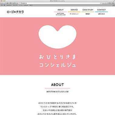 Webサイトトップページ