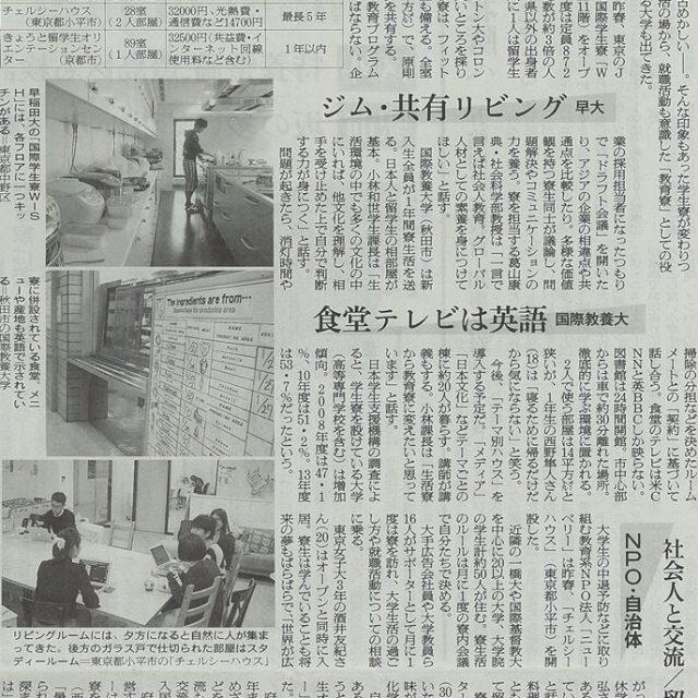朝日新聞2月6日朝刊
