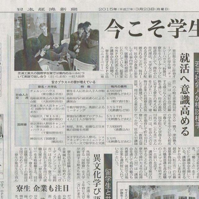 日本経済新聞3月23日朝刊