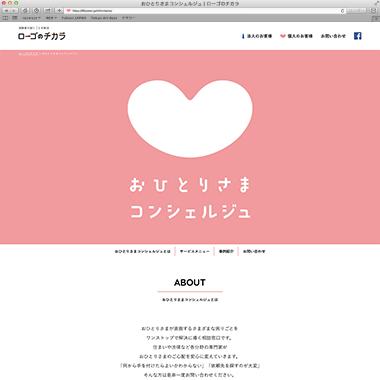 ローゴのチカラおひとりさまコンシェルジュホームページ